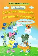 Словник синонімів, антонімів, омонімів. 1-4 класи, фото 1