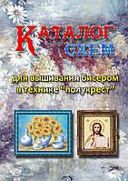 Бумажный каталог схем для вышивки бисером ТМ Фурор Рукоделия