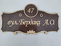Адресная табличка из дерева