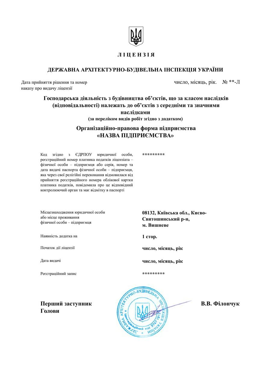 Строительная лицензия Вишневое