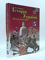 Підручник Історія України 5 клас Власов Генеза