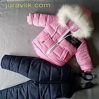 Детский зимний комбинезон 92р для девочки,с овчинкой (80-98р) ТРИ СЕЗОНА