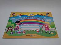 Готуємо дитину до школи 5-6 років Маленький художник Альбом для малювання