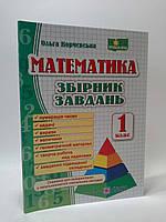 Математика 1 клас Збірник завдань Корчевська ПіП