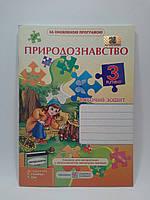 3 клас Робочий зошит Природознавство 3 клас до Гільберг Жаркова