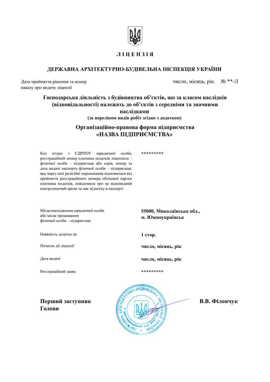 Строительная лицензия Южноукраинск