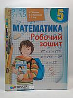 5 клас Гімназія Робочий зошит Математика 5 клас Мерзляк