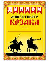 """Детский """"Диплом будущего казака"""" к 14 октября"""