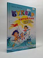 Буквар для дошкільнят Читайлик Федієнко Школа