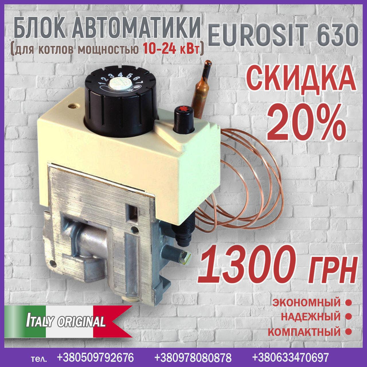 Блок автоматики Eurosit 630 (Италия оригинал)art. 0.630.068 до котлов мощностью 7-20 кВт