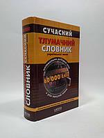 Сучасний тлумачний словник української мови Дубічинський Школа