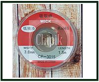 Оплетка CP-3015 Wick (3,0mm * 1500mm)
