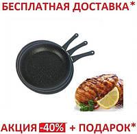 Набор сковородок Benson 3 предмета 20см, 24см, 28см BN-505