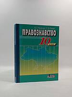 10 клас Правознавство Пометун Літера ЛТД