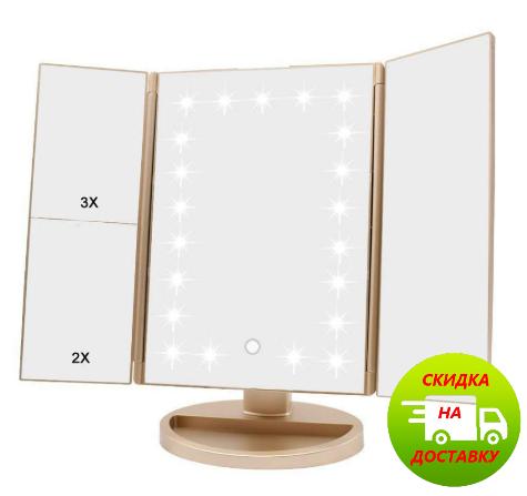 Тройное прямоугольное зеркало для макияжа с LED подсветкой 3pcs mirror.