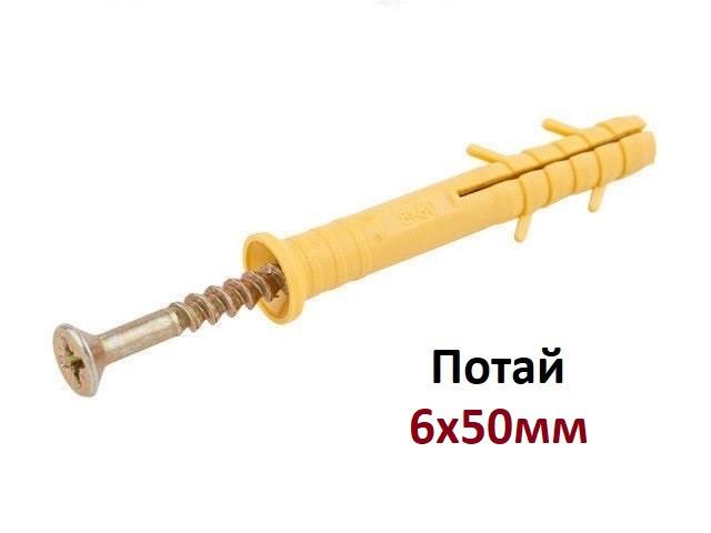 6х50мм Дюбель быстрого монтажа Потай (Упаковка 100шт)