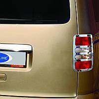 Накладки на задние фонари Volkswagen Caddy 2010+ нержавейка 2шт.