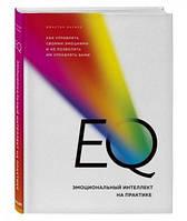 Книга  EQ. Эмоциональный интеллект на практике. Автор - Барисо Джастин (БомБора)