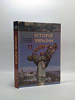 Історія України 11 клас Рівень стандарту Академічний Струкевич Грамота