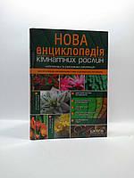 Кімнатні рослини Енциклопедичний довідник порадник Якубовська Школа