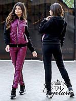 Тёплый женский костюм двойка (кофта + штаны) трёхнитка на флисе + стёганый синтепон 150ой плотности