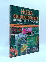 Нова енциклопедія кімнатних рослин Цветкова Школа