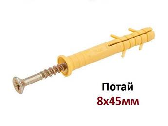 8х45мм Дюбель быстрого монтажа Потай (Упаковка 100шт)