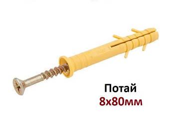 8х80мм Дюбель быстрого монтажа Потай (Упаковка 50шт)