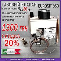 Газовый клапан (Италия оригинал) 630 EUROSIT art. 0.630.093 (конвекторный до 20 кВт), фото 1