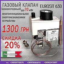 Газовый клапан (Италия оригинал) 630 EUROSIT art. 0.630.093 (конвекторный до 20 кВт)