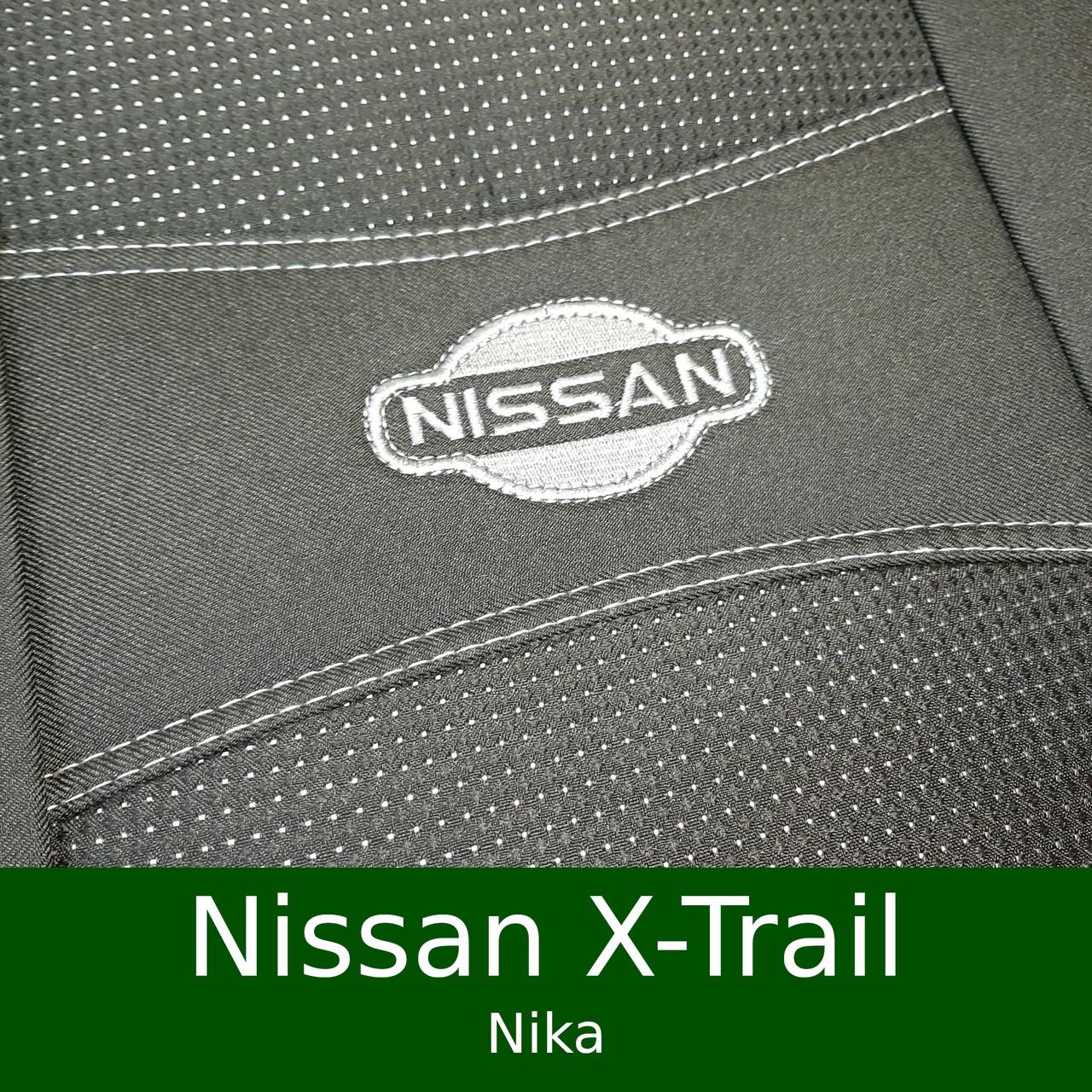 Чехлы на сиденья Nissan X-Trail (Nika)
