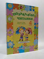 Позакласне читання 4 клас + Щоденник читача Кордуба ПіП, фото 1