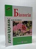 Біологія Довідник школяра Мердух ПіП, фото 1