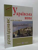 Українська мова Довідник школяра Бондарчук ПіП