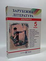 5 клас Світова література Хрестоматія Давидова