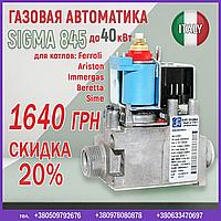 Газовая автоматика 845 Sigma до 40 кВт art.0.845.057  (для котлов Ferroli, Ariston,  Immergas, Beretta, Sime), фото 1