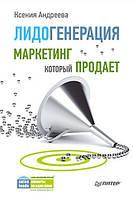 Лидогенерация Маркетинг который продает Андреева К