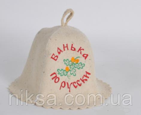 Шапка для бани и сауны войлочная Банька по-русски