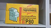 Гидрораспределитель Р80 3/1-222 Беларусь МТЗ,ЮМЗ,Т-150,Т-40