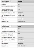 Электрический накопительный водонагреватель (бойлер) BOSCH Tronic 2000 T(SLIM),2000 Вт, 80л, фото 7