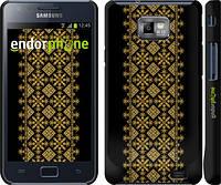 "Чехол на Samsung Galaxy S2 Plus i9105 Вышиванка 35 ""604c-71"""