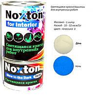 Светящаяся краска для Интерьер Noxton for Interior. Фасовка 1 литр. Цвет Классика 3.