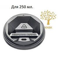 Крышки для бумажных стаканчиков КВ 79 Черные (50 шт.)