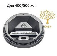 Крышки для бумажных стаканчиков КВ 90 Черные (50 шт.)