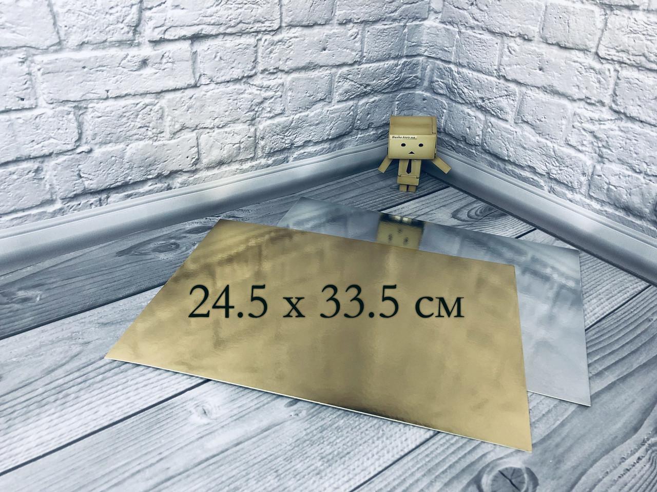 *10 шт* / Подложка под торт 24.5х33.5см Золото-серебро 245х335мм/мин. 10 шт.