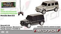 "Машина батарейкова на р/у 8807 (27029) (24шт) ""АВТОПРОМ"", 1:24 R/C Mercedes Benz G55, 2 види, в кор. 20*14*11,"