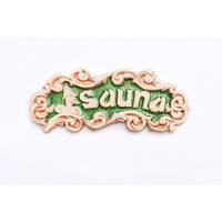 Декоративная табличка «SAUNA»