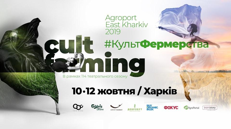 Agroport East Kharkiv 2019. XII Міжнародна агропромислова виставка та форум з розвитку фермерства