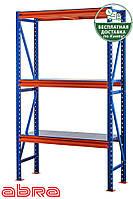 Стеллаж металлический для склада/магазина/гаража SN 2500х1230х700, покрашен., 3 полки металл., до 1100 кг/ярус