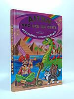 Дітям про все на світі книга 5 Динозавр Популярна Енц